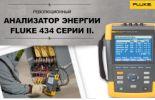 Трехфазные анализаторы качества электроэнергии Fluke 430 серии II